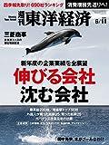 週刊東洋経済 2016年6/11号 [雑誌]