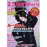 ニコソンMATE (メイト) Vol.02 2012年 01月号 [ニコソン02]