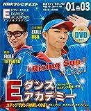 NHKテレビ Eダンスアカデミー  2014年1~3月 (教養・文化シリーズ)