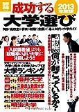 成功する大学選び 2013年度版 (別冊宝島 1944 ホーム)