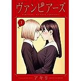 ヴァンピアーズ(1) (サンデーGXコミックス)