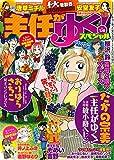 主任がゆく!スペシャル vol.128 (本当にあった笑える話Pinky 2018年12月号増...