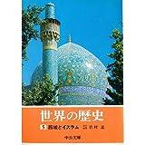 世界の歴史 (5) 西域とイスラム(中公文庫)