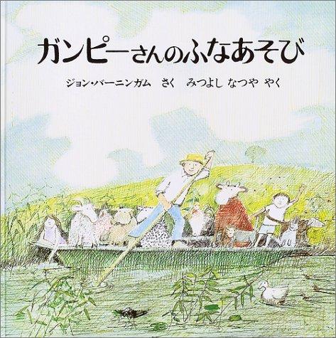 ガンピーさんのふなあそび (ほるぷ出版の大きな絵本)の詳細を見る