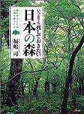 いつまでも残しておきたい日本の森―森を守ることは人類を救うこと