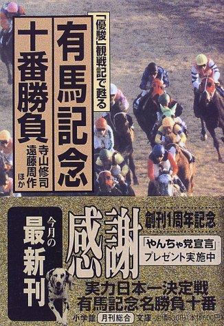 有馬記念十番勝負―「優駿」観戦記で甦る (小学館文庫)