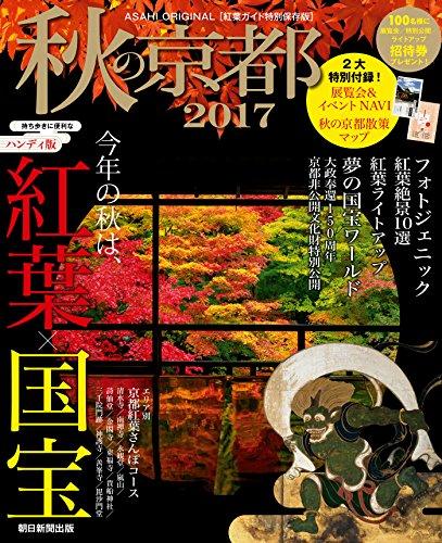 秋の京都2017