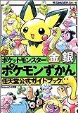 ポケットモンスター金銀ポケモンずかん (任天堂公式ガイドブック)