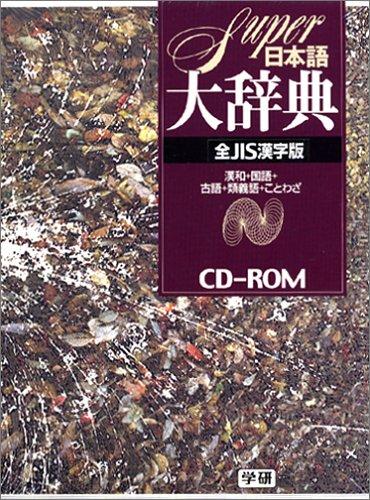 W>Super日本語大辞典 (<CDーROM>(Win版))