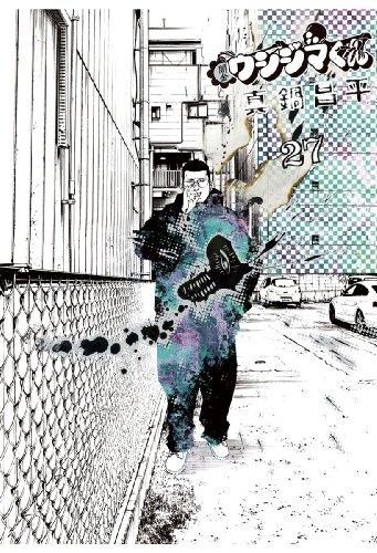 闇金ウシジマくん(27) (ビッグコミックス)の詳細を見る