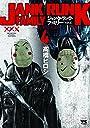 ジャンク ランク ファミリー(4)(ヤングチャンピオン コミックス)