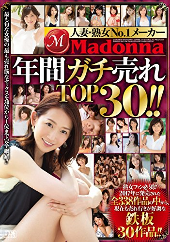 유부 녀 · 숙 녀 No.1 메이커 Madonna 년간 경향 팔 TOP30!! 마돈나 [DVD]