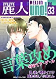 麗人uno! Vol.33 言葉攻め 辱めてア・ゲ・ル [雑誌] (麗人uno!)