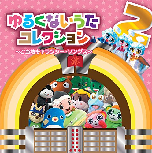 ヤングレコード オムニバス『ゆるくないうたコレクション2 ~ご当地キャラクター・ソングス~』