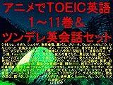 アニメでTOEIC英語1〜11巻&ツンデレ英会話セット(けもフレ、リゼロ、シュタゲ、東京喰種、黒バス、ブリーチ、ワンピ、ナルト、ひなこのーと、武装少女マキャヴェリズム、サクラダリセット、月がきれい、正解するカド、ダンまち、ロクでなし、エロマンガ先生、すかすか、ゼロの書、Re:CREATORS、アリスと蔵六、つぐもも、FAG、クロプラ、クラクエ、恋愛暴君、CLANNAD、ノゲノラ、Fate ... UBW、