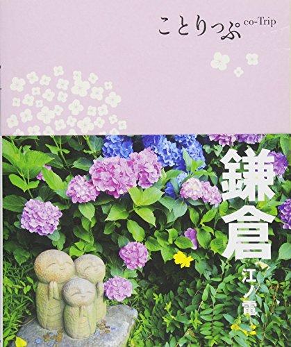 ことりっぷ 鎌倉 江ノ電 (旅行ガイド)