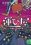 運び屋 (実業之日本社文庫)