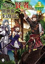 アラフォー賢者の異世界生活日記 3 (MFブックス)