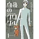白暮のクロニクル 1 (ビッグ コミックス)
