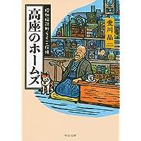 Amazon.co.jp: 愛川 晶: 本