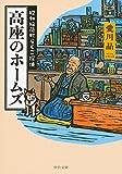 高座のホームズ - 昭和稲荷町らくご探偵 (中公文庫)