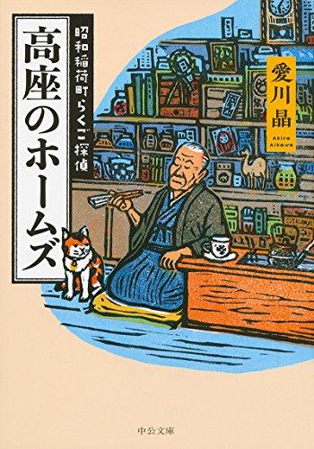 [画像:高座のホームズ - 昭和稲荷町らくご探偵 (中公文庫)]