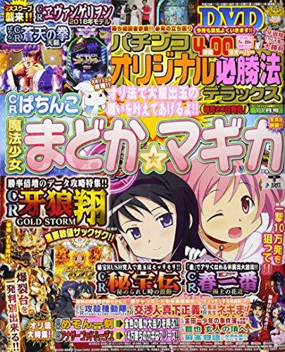 パチンコオリジナル必勝法デラックス 2017年 11 月号 [雑誌]