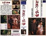 お琴と佐助 [VHS]
