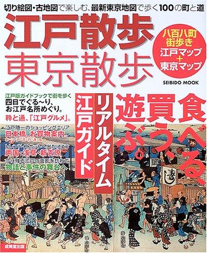 江戸散歩・東京散歩―切り絵図・古地図で楽しむ、最新東京地図で歩く100の町と道 (Seibido mook)の詳細を見る