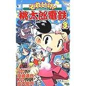 それいけ!桃太郎電鉄 (3) (ケロケロエースコミックス)