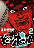 ビーンボール(2) (ビッグコミックス)