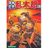 落第忍者乱太郎 38 (あさひコミックス)