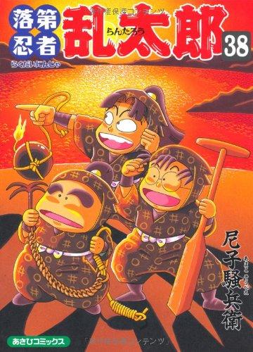 落第忍者乱太郎 38 (あさひコミックス)の詳細を見る