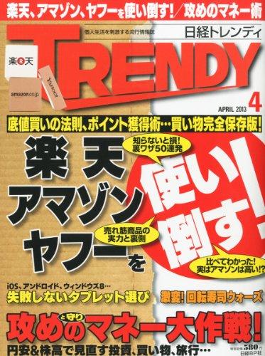 日経 TRENDY (トレンディ) 2013年 04月号 [雑誌]の詳細を見る