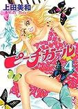 ピーチガール(4) (講談社漫画文庫)