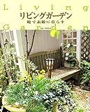 リビングガーデン—庭で素敵に暮らす