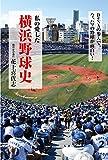 私の愛した横浜野球史 ―DeNAの参入で、今、ハマの野球が面白い!(発行:さいど舎) 画像