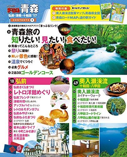 まっぷる 青森 弘前・津軽・十和田 '17 (まっぷるマガジン)