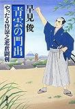 青雲の門出―やったる侍涼之進奮闘剣 (新潮文庫)