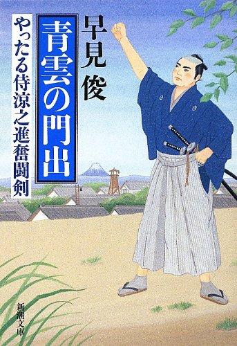 青雲の門出―やったる侍涼之進奮闘剣 (新潮文庫)の詳細を見る