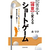 ゴルフ 【苦手】を【得意】に変える ショートゲーム