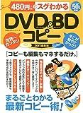 100%ムックシリーズ 480円でスグわかるDVD&BDコピー