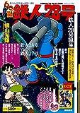 原作完全版 鉄人28号 「鉄人28号誕生」(1): 希望コミックス カジュアルワイドコンプリートセレクション