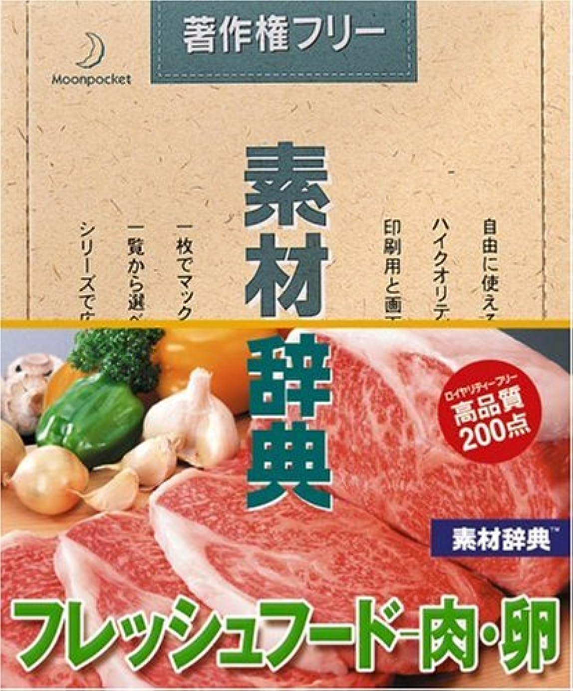 例外月曜日最も素材辞典 Vol.130 フレッシュフード~肉?卵編