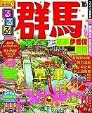 るるぶ群馬 草津 伊香保 富岡'16 (国内シリーズ)