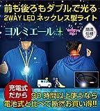 2WAY LEDネックレス型ライト ヨルミエールプラス 全5色【専用充電器付】 (ブルー)