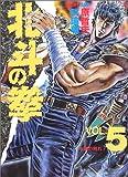 北斗の拳 5 (愛蔵版コミックス)