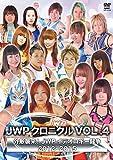 JWPクロニクル VOL.4  2012~2015 [DVD]