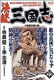 決定版三国志 8(赤壁の戦い編) (MFコミックス)