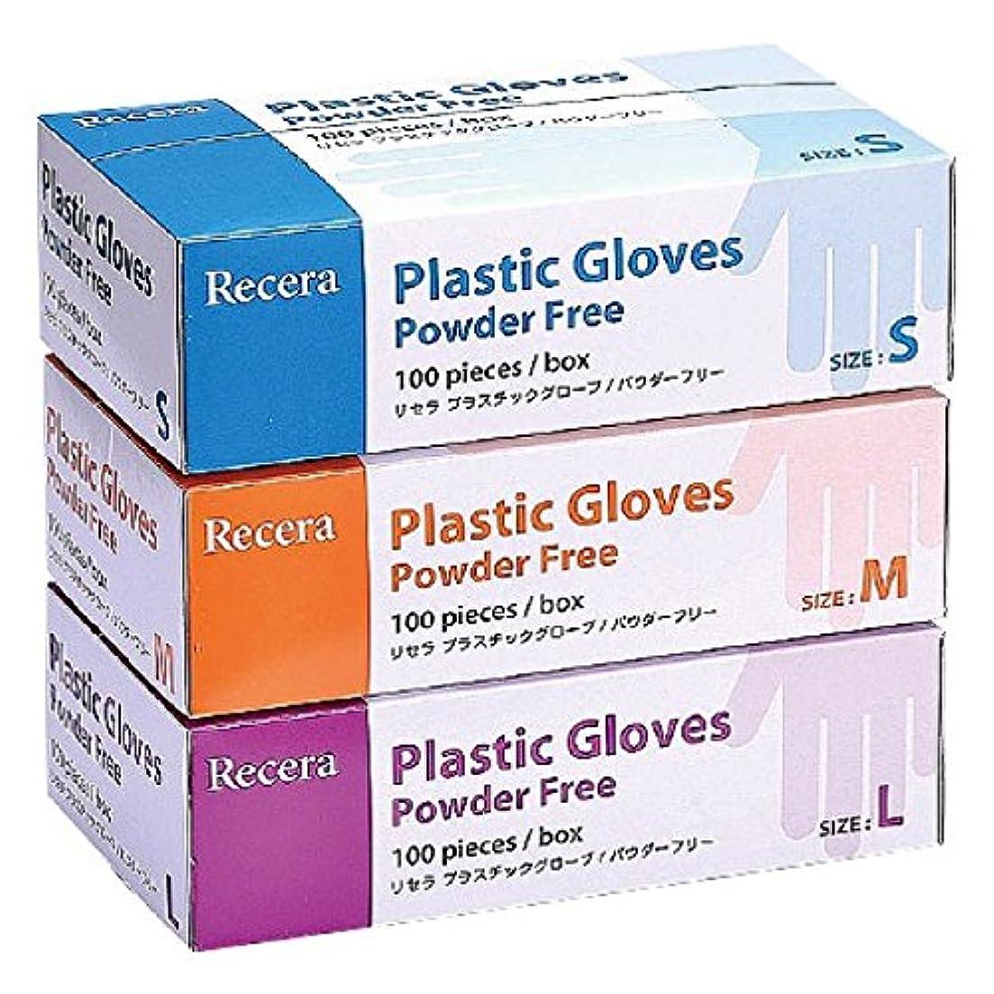 ディスコの間で従順リセラ プラスチックグローブ(パウダーフリー) Sサイズ 1箱(100枚入)
